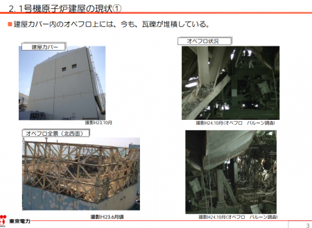 "Tepco to dismantle reactor1 cover to remove the spent fuel assemblies, ""4 years to start removing the fuel"""