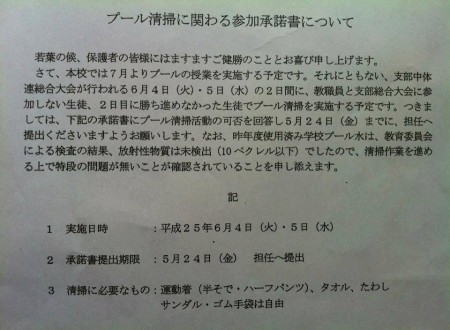 Fukushima school requires parents to sign on a letter of acceptance to have students clean the pool