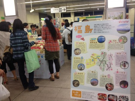 [Reader's info] Sales promotion of Fukushima products (including food) at Nippori station Tokyo