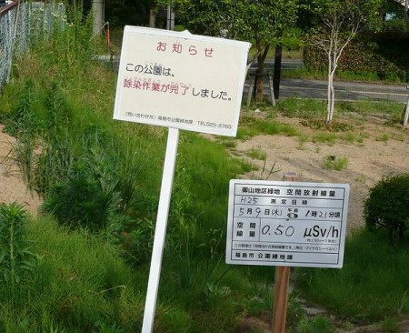 """[Express] """"0.5μSv/h in a park of Fukushima city even after decontamination"""""""