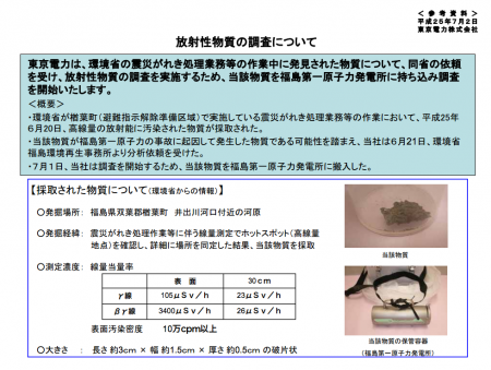 """3 Extremely radioactive piece of debris found in 7km from Fukushima nuclear plant """"3.4 mSv/h"""""""