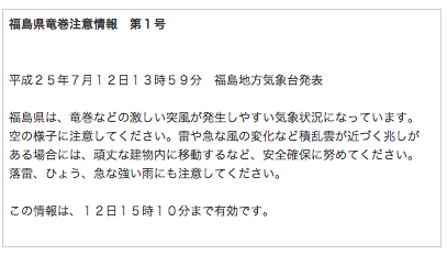 Meteorological observatory announced tornado warning in entire Fukushima prefectural area