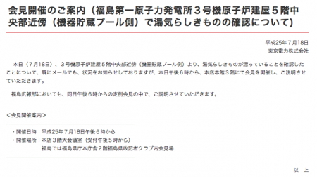 """Tepco to hold an emergency press conference about reactor3 """"steam"""" at the headquarters"""