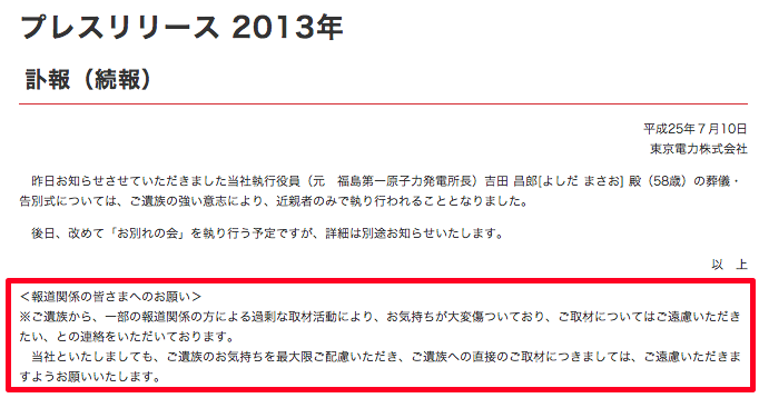 "Tepco stopped media directly reporting Yoshida's bereaved family, ""The family is hurt from excessive media coverage"""