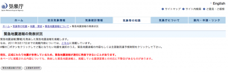"""Japan Meteorological Agency """"Earthquake Early Warning can be inaccurate due to the over quakes in large areas"""""""