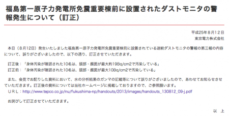 "[Severe exposure of workers] Tepco revised the contamination reading ""10 Bq/cm2 → 19 Bq/cm2 on face and head"""