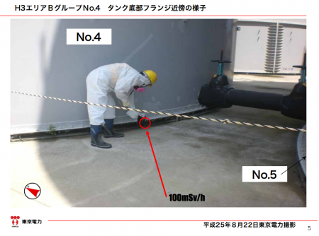 "2 [More tank leakage] 2 tanks possibly leaking / Tepco ""It's rainwater"""