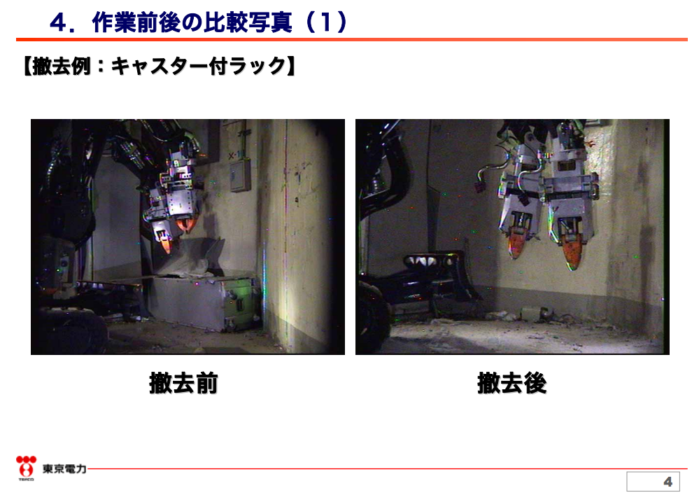"""2 Tepco """"Debris removal in S-W area of the reactor3 first floor is completed"""" → """"The main contents include long boots"""""""