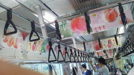 "[Express] ""JR Keihin-Tōhoku Line is full of the advertisement of Fukushima peach"""