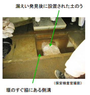 "2 [Photo] Tepco's ""primitive"" countermeasures for tank leakage / Vinyl sheet and sandbag"