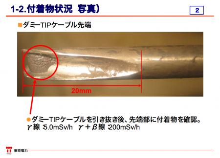 Zirconium found molten inside of reactor2