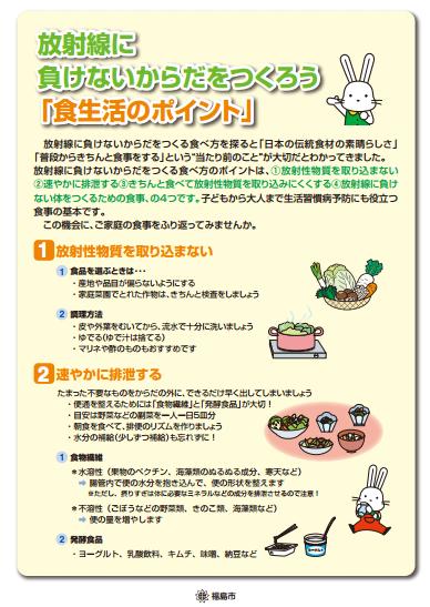 2 Fukushima city Eating mushroom protects you from radioactive material