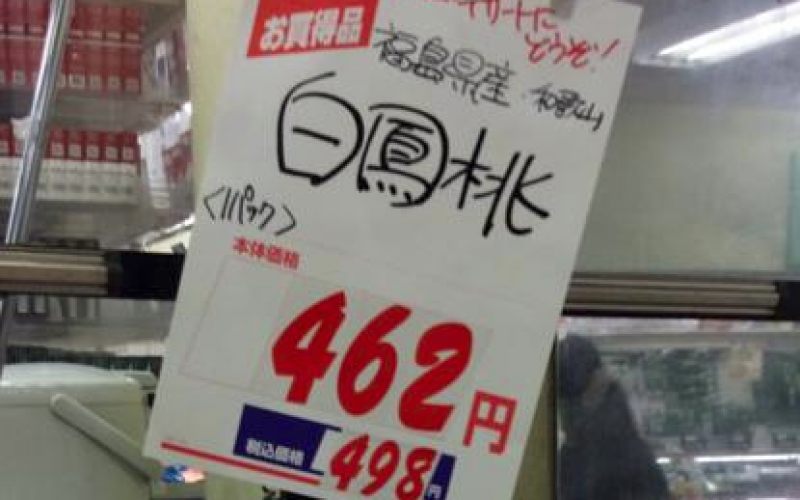"[Reader's post] Tokyo supermarket selling peach labelled with double origins / ""Fukushima・Wakayama""  – Photo"
