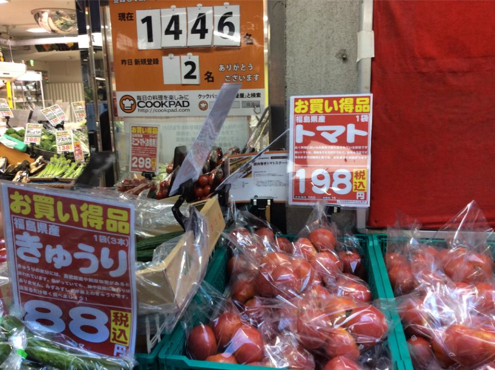 2 Tokyo supermarket for foreign tourists push significant number of Fukushima products : Labels  in Kanji