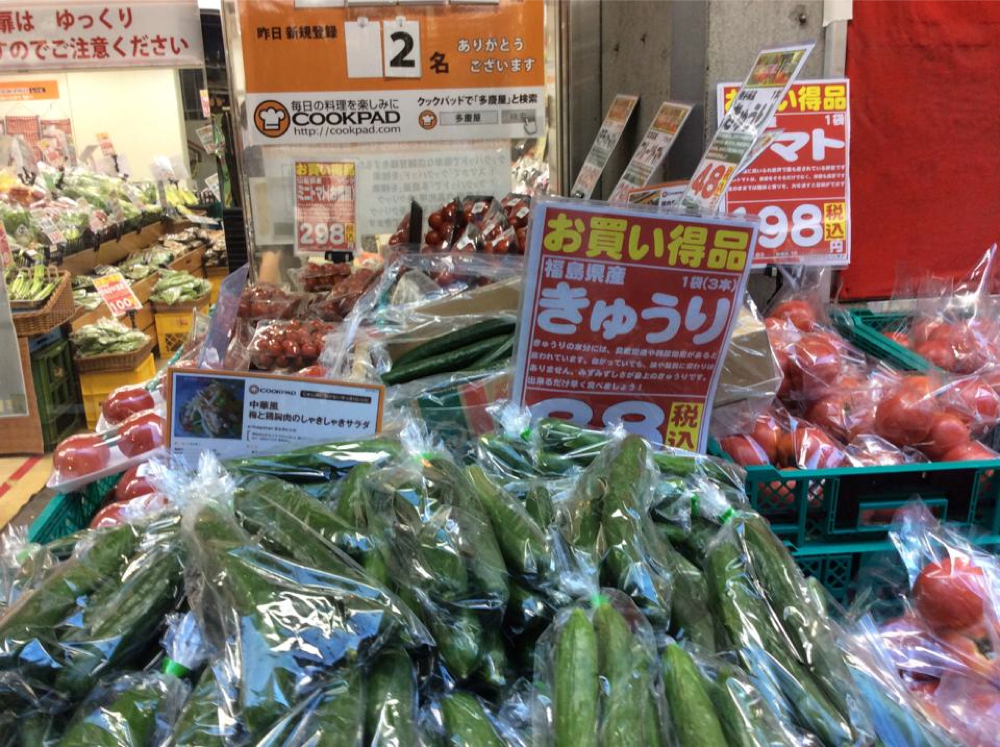 Tokyo supermarket for foreign tourists push significant number of Fukushima products : Labels  in Kanji