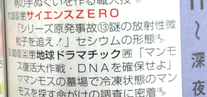 NHK changed their TV program about Fukushima radioactive particle to dinosaur with no explanation