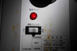 """Coolant system of Reactor 2 pool stopped / """"Someone turned off a related switch"""""""