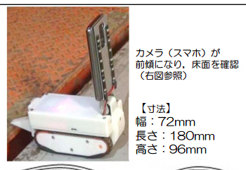 [Video] Tepco investigated equipment hatch of Reactor 3 PCV : Next time, use robot with a smartphone