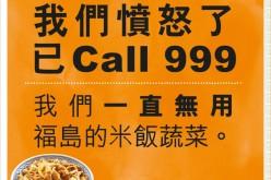 Hong Kong rice and beef bowl shop declared not to use Fukushima rice and vegetable
