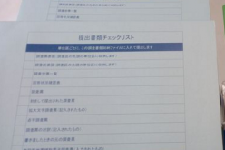 Japanese demographic statistics largely differ from census result