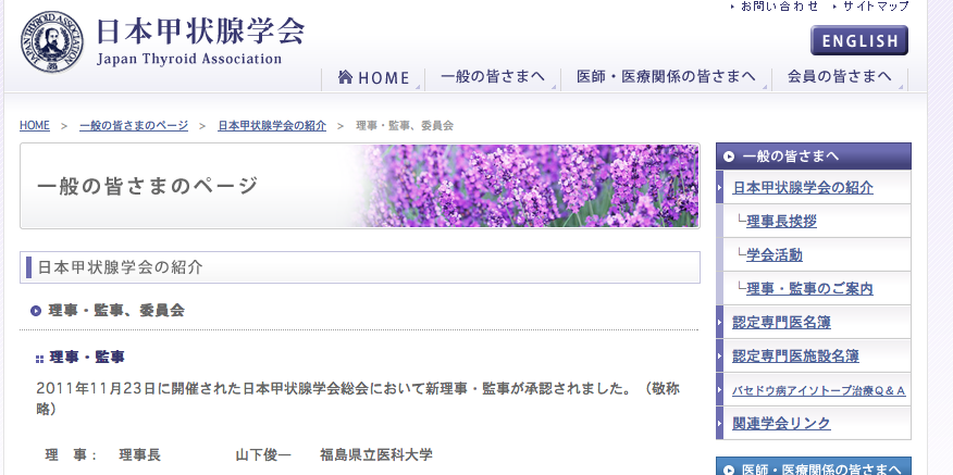 The chairman of Japan thyroid association is Yamashita Shunichi