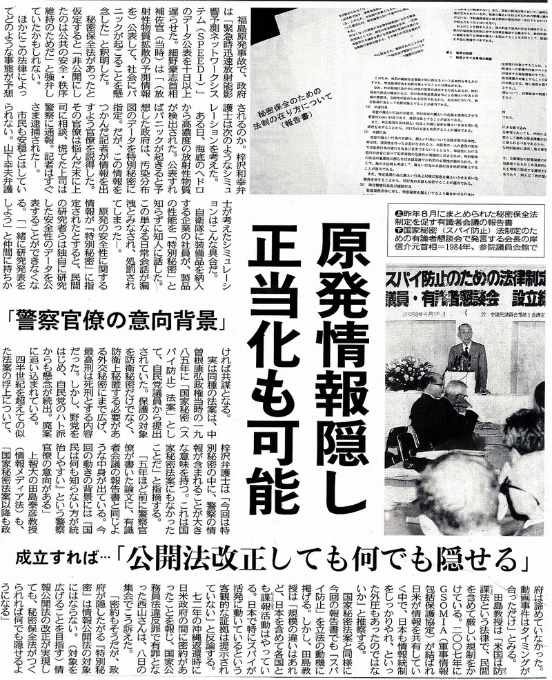 Measurement of radiation may be banned in Japan2