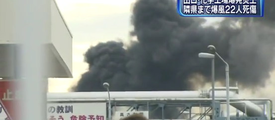 Chemical complex had second explosion and radiation measurement is impossible5