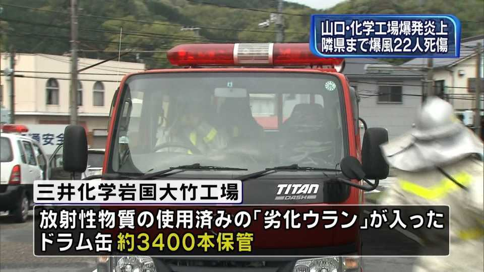 Chemical complex had second explosion and radiation measurement is impossible