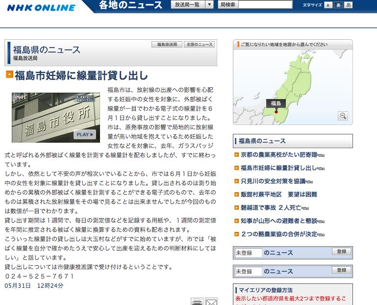 Fukushima city rents dosimeter to pregnant women (for 1 week)2