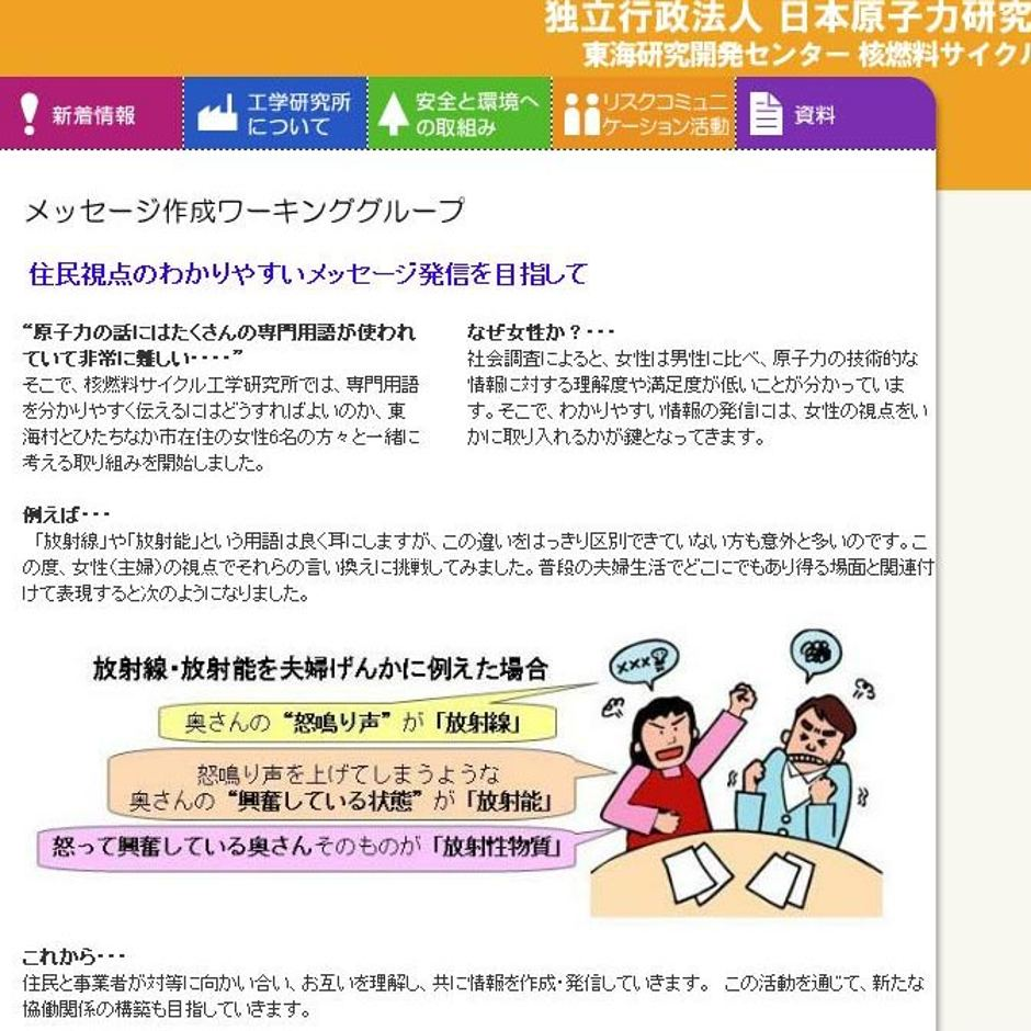 The Japanese Atomic Energy Agency has dropped a page from its website which compared radioactive material to an angry wife