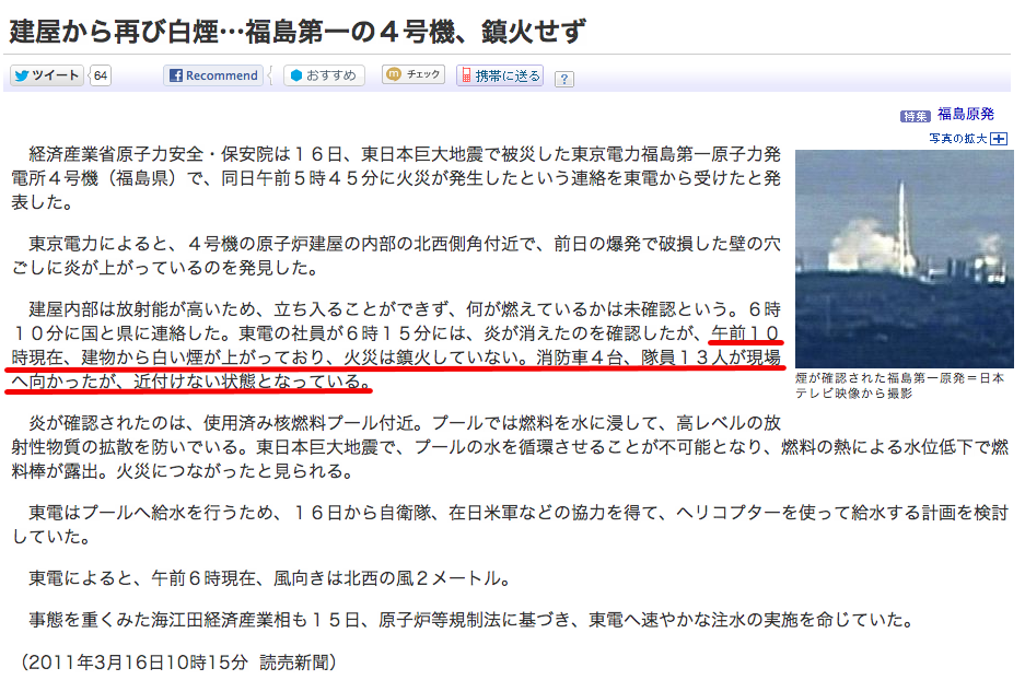 Tepco and METI downplayed the second fire of reactor4