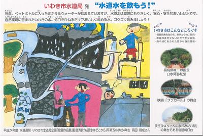 [Derangement] Let's drink tap water campaign in Fukushima