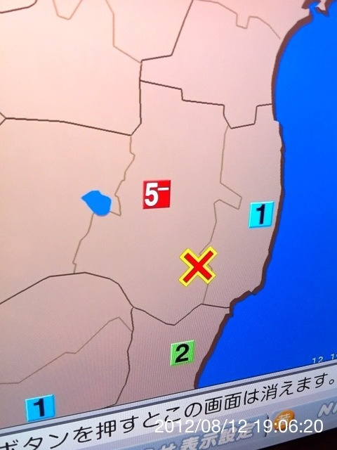 [Earthquake] Scale 5 only in Fukushima