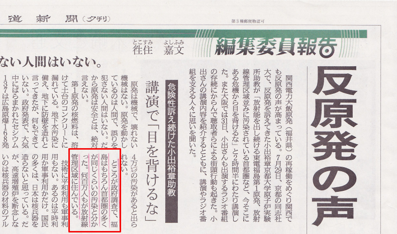 """Hokkaido newspaper """"Millions of people around in Tokyo area are living in radiation controlled area"""""""