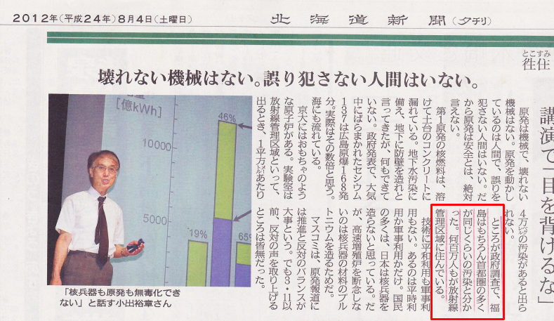"""Hokkaido newspaper """"Millions of people around in Tokyo area are living in radiation controlled area"""" 2"""