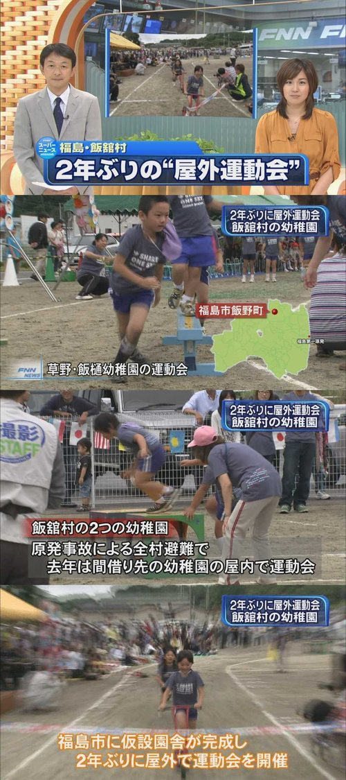 Two kindergartens in Fukushima held a sports meeting outside 2