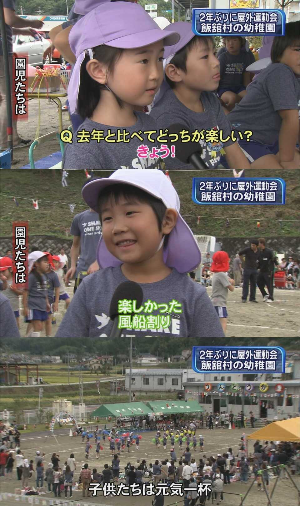 Two kindergartens in Fukushima held a sports meeting outside