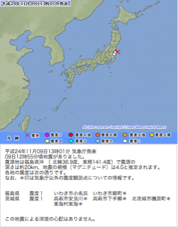 3 earthquakes hit Fukushima offshore M5.5, M4.0, M4.2 3