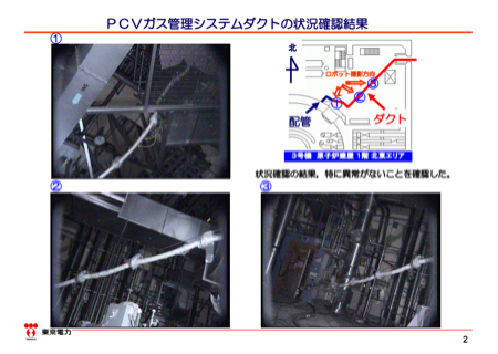 """[Worse than last year in reactor3] 5 Sv/h on the first floor of reactor3, """"3.6 times worse than last year"""" 2"""