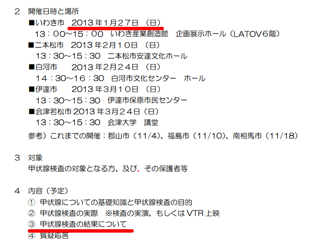 Fukushima prefectural gov doesn't publish the latest thyroid test result