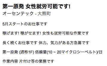 """Female Fukushima workers recruited """"from 18 years old"""""""