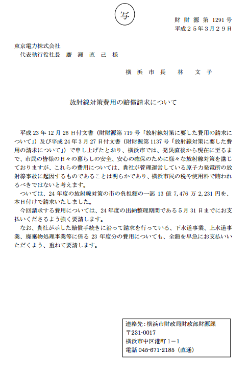 2 Yokohama city gov to ask Tepco for 3 billion yen of compensation for 2012
