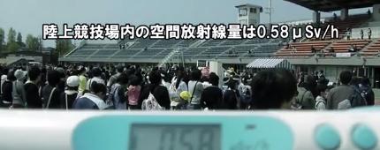 Koriyama city Fukushima held a kids festival in 0.58 μSv/h, 58km from Fukushima nuclear plant