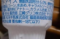 "[Photo] A line up of ""Glico""'s ice cream made in Minamisoma Fukushima"