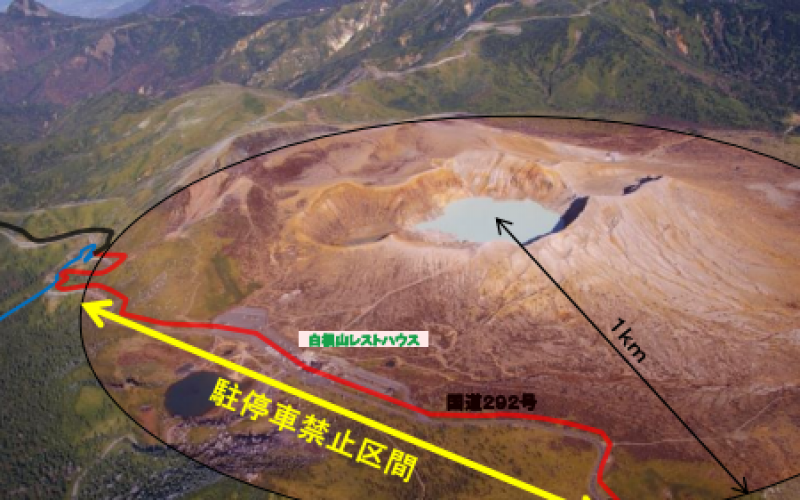 Volcanic activity increased in Mt. Kusatsu-Shirane / Traffic restriction on National Route 292