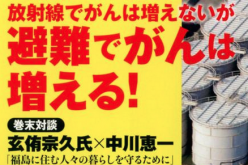 """Expert of Tokyo Uni """"Evacuation increases cancer more than radiation"""""""