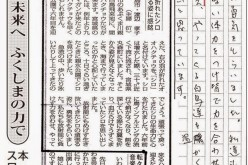 "Fukushima local newspaper removed the part ""Fight nuclear policy"" from reader's contribution article"