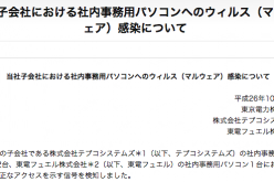 Tepco's corporate group company to operate 40% of Japanese nuclear plants got hacked / 3 days to identify malware