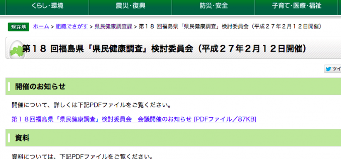 "Chrome warns ""Your connection is not private"" when to download Fukushima thyroid test result"