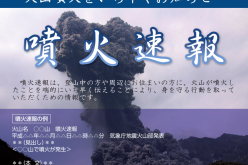 JMA suddenly launched prompt news service of volcanic eruption